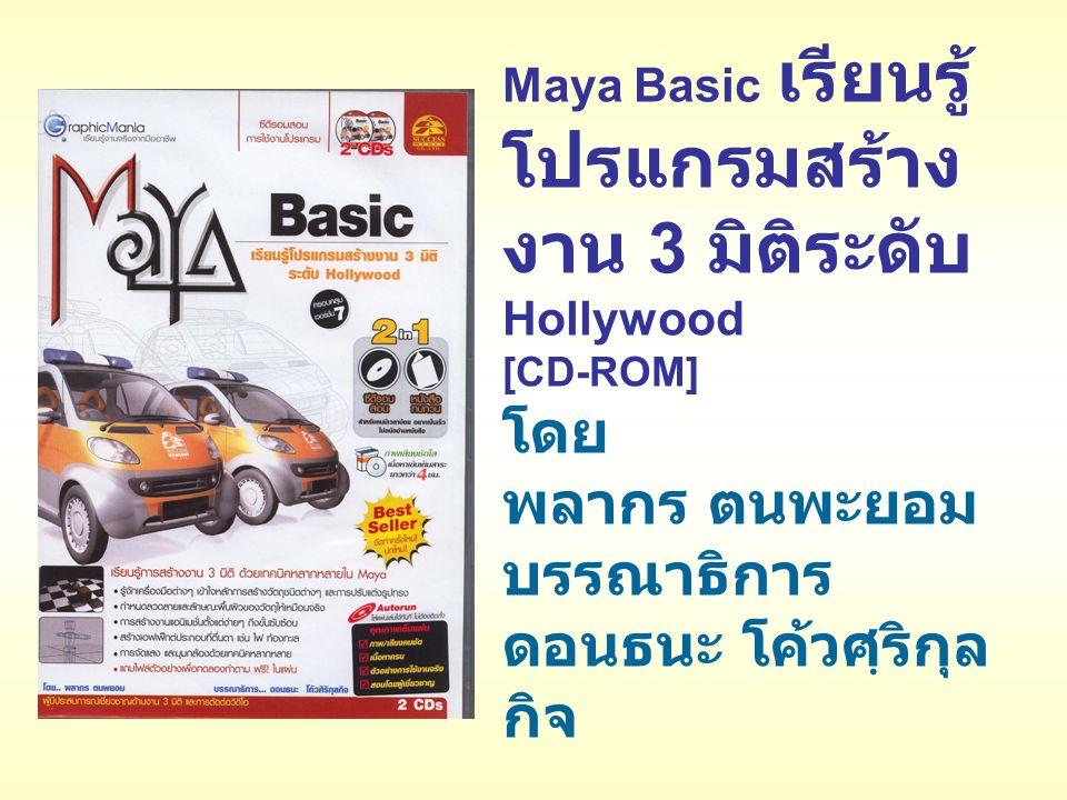 Maya Basic เรียนรู้โปรแกรมสร้างงาน 3 มิติระดับ Hollywood [CD-ROM] โดย พลากร ตนพะยอม บรรณาธิการ ดอนธนะ โค้วศฺริกุลกิจ